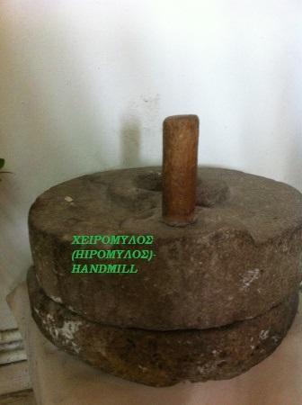 ΧΕΙΡΟΜΥΛΟΣ
